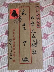 猴票实寄封;l第一套生肖票•庚申年  1980太原邮北京