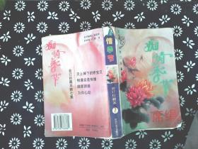 痴情季节:珍藏本.7/*/*/*