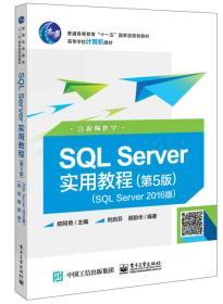 SQLServer实用教程(第5版)(SQLServer2016版)(含视频教学)