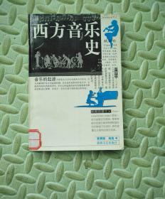 西方音乐史(9.80包邮挂刷)