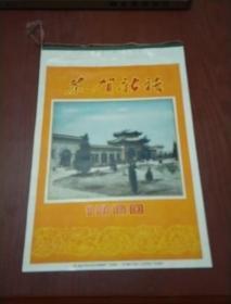 1960年挂历(天津市第二印刷厂  四张全)