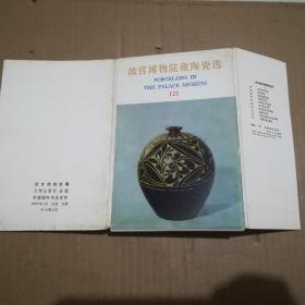 故宫博物院藏陶瓷选 2.3 两套明信片