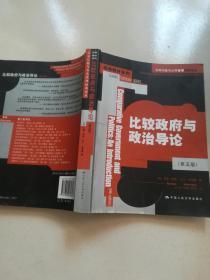 比较政府与政治导论(第5版)扉页有购书者签名