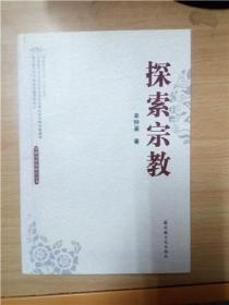 探索宗教(作者签名赠本)