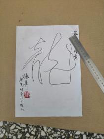 杨辛写龙字