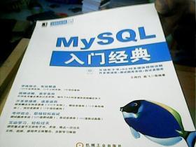 华章程序员书库:MySQL入门经典