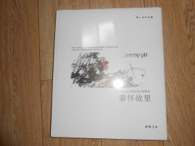 萦怀故里——张立辰艺术馆藏品暨文献撷英(全新未拆)