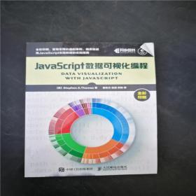 JavaScript数据可视化编程-全彩印刷 9787115444356
