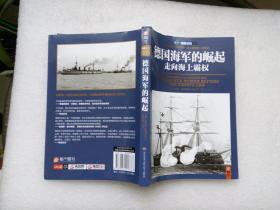 战史系列·德国海军的崛起:走向海上霸权【光盘一张未试】