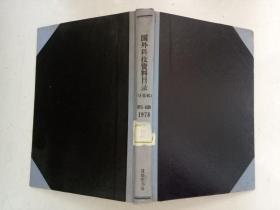 国外科技资料馆藏目录(计算机)1978年第1-6期