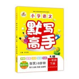 2019小学语文默写高手一年级下册·人教版