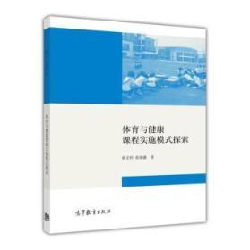体育与健康课程实施模式式探索 杨文轩,张细谦 9787040421453