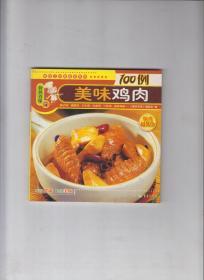 美味鸡肉100例
