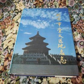 北京市崇文区地名志