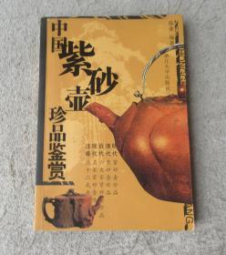 中国紫砂壶珍品鉴赏