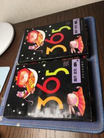 365夜新故事 上下两册
