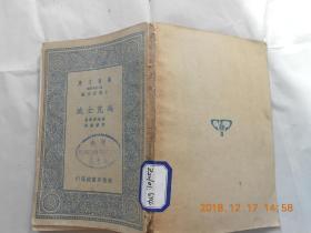 31817万有文库:《马克士威》(民国24年初版)馆藏