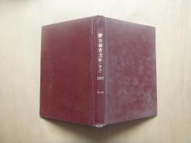 蒙古语言文学1985年1-3期