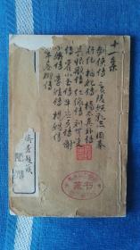 """民国20年代上海文坛名噪一时的""""鸳鸯蝴蝶派""""作家、""""扬州六才子""""之一朱天目藏书,民国线装《唐人说荟》,有其亲笔墨迹。"""