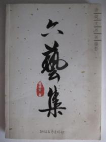 六艺集   诗词文字画摄影 傅通先签赠本