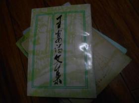 王宴诗文集(签名本)32开