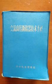 交流高压断路器技术手册