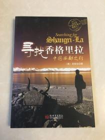 寻找香格里拉:中国西部之行