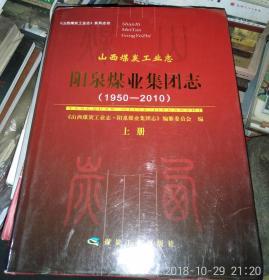 阳泉煤业集团志(1950-2010)上 下册