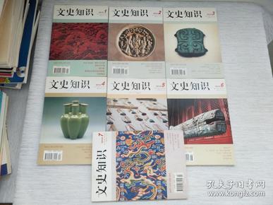 文史知识2012 .1-7(7本合售)