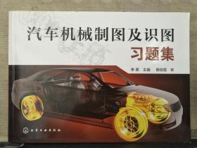 汽车机械制图及识图习题集