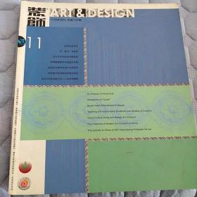 装饰   2004年第11期   中国装饰杂志社