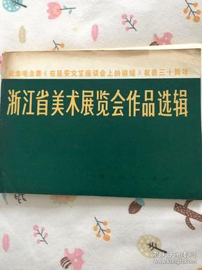 浙江美术展览会作品选辑
