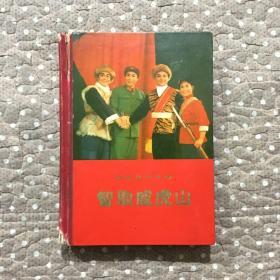 革命现代京剧:智取威虎山(1970年七月演出本)
