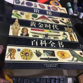 阶梯黄金时代百科全书 【15张CD光盘】有外盒