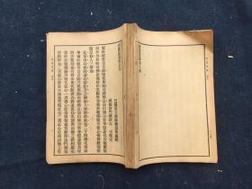 民国24年平装--《楞严贯摄》卷6.7.8卷  一册全   没有封面
