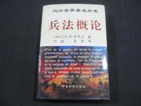 汉译世界著名兵书兵法概论