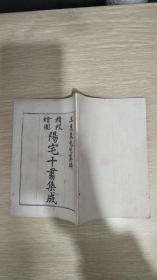 精校绘图阳宅十书集成