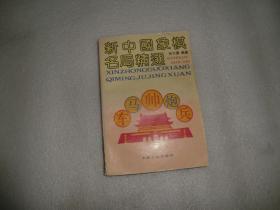 新中国象棋名局精选  上海文艺出版社  P1499-2