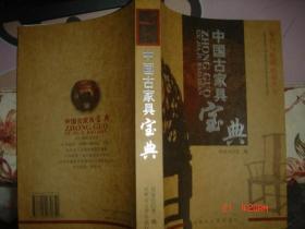 中国古家具宝典 鉴赏与收藏必备丛书