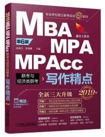 专业学位硕士联考应试精点系列.2019精点教材 MBA、MPA、MPAcc联考与经济类联考写作精点(第6版) 现货 9787111593126