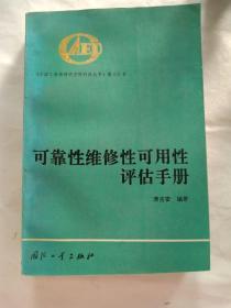 可靠性维修性可用性评估手册