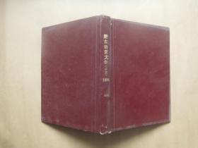 蒙古语言文学1984年1-4期(蒙文)