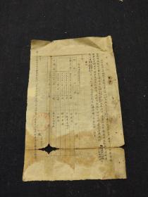 50年代蓝墨油印本--温州师范学校通知--温州师范学校函授部编印--温州乡土教育文献.