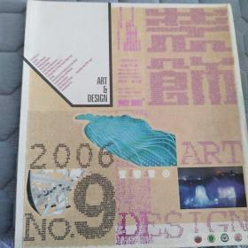 装饰    2006年第9期   中国装饰杂志社