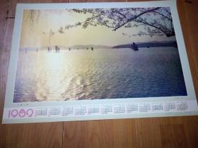 1982年年历  太湖之春