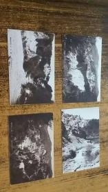 民国时期日本 明信片  黑白 蓬莱峡景色 一--四 共4张合售