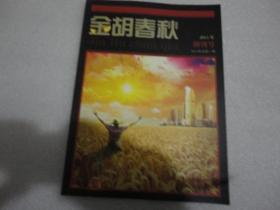 金胡春秋2011年创刊号【088】
