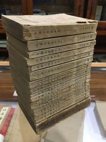 中国工程师手册(全21册 缺第2.5.14.15册)+《实用土木工程计算图表》一册,共18册合售(1951年商务印书馆初版)