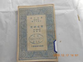 31818《 西域研究》(万有文库)民国24年初版【馆藏】