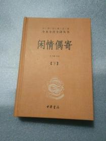 中华经典名著全本全注全译丛书:闲情偶寄【下】(精)